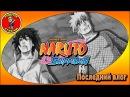 VismutDK Vlog Наруто. Последний Влог 608-700 главы