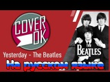 The Beatles - Yesterday  Russian cover   На русском  В.Панков