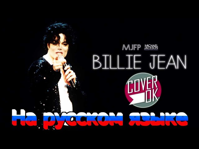 Michael Jackson Billie Jean Russian cover На русском HD 1080p Не перевод