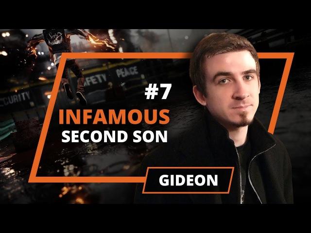 Infamous: Second Son - Gideon - 7 выпуск