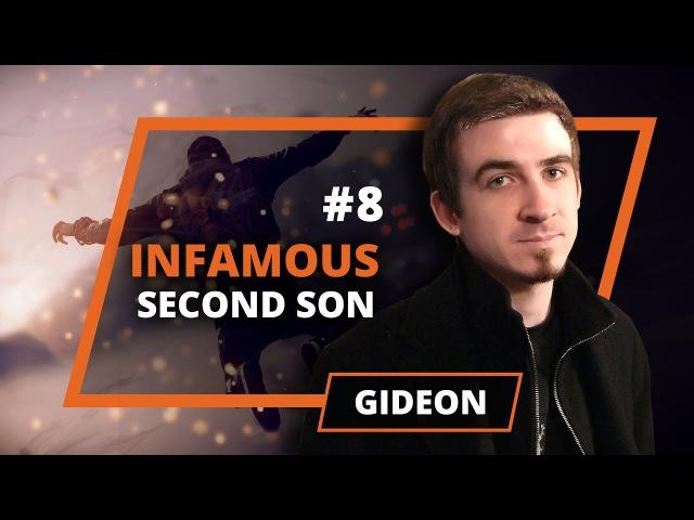 Infamous: Second Son - Gideon - 8 выпуск