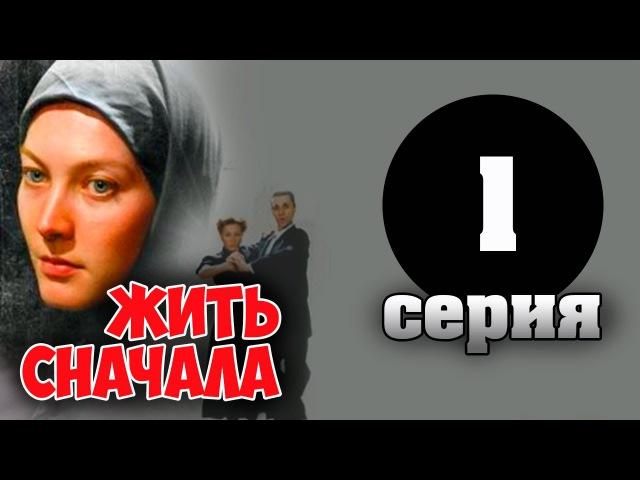 Cериал про зону Жить сначала. История зечки, 1 серия HD, драма
