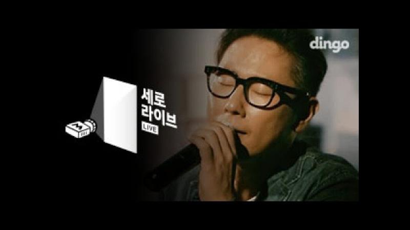 윤종신 - 좋니 [세로라이브] 라이브 버전 (LIVE)