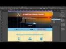 Adobe Muse, Урок 7 (Блок 1) - Слои. Часть 2. - Работа с несколькими слоями