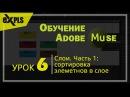 Adobe Muse, Урок 6 (Блок 1) - Слои. Часть 1. - Сортировка элементов в одном слое