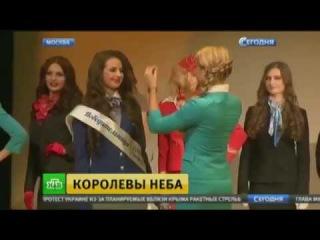 ТОП самых красивых стюардесс России 2016. Финал. НТВ