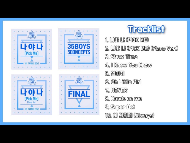 [FULL ALBUM] 프로듀스101 시즌2 노래 전곡 모음 PRODUCE 101 Season 2 Track List l 적절한기분