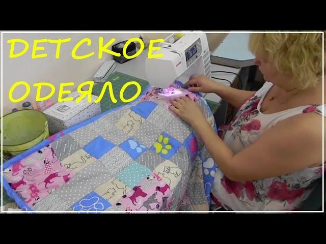 Мастер-класс детское одеяло в стиле пэчворк