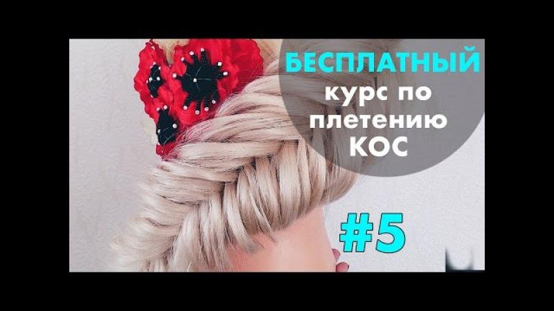 БЕСПЛАТНЫЙ курс по плетению КОС с нуля ♡ УРОК 5