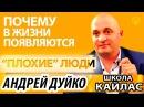 Неприятные люди - откуда они берутся в нашей жизни Андрей Дуйко школа Кайлас