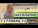 Смотреть БЕСПЛАТНО 1 ступень 3 Школа Кайлас Андрей Дуйко видео ютуб эзотерика дл...