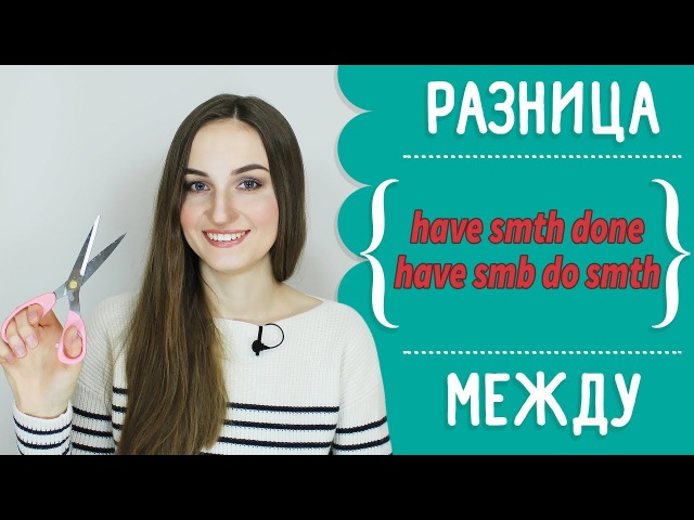 Разница между HAVE SOMETHING DONE и HAVE SOMEONE DO SOMETHING 💇🏻 - English Spot