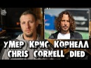 Chris Cornell died - my thoughts. Умер Крис Корнелл - мои мысли (ENG, RUS)