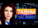 Тайны Чапман. Жареное проклятье Майя 21.03.2017