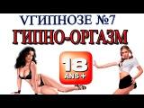 VГИПНОЗЕ#7- ОРГАЗМ под гипнозом, девушка кончает по щелчку 18+ (не порно) Обучение гипнозу