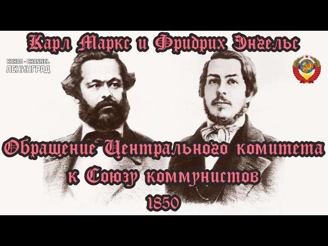 Карл Маркс и Фридрих Энгельс. Обращение Центрального комитета к Союзу коммунист...