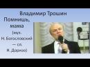 Владимир Трошин Помнишь мама