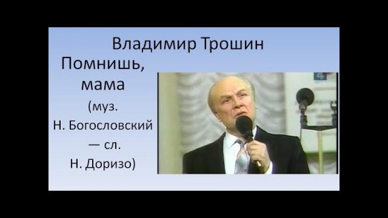 Владимир Трошин Помнишь мама смотреть онлайн без регистрации
