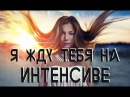 Мария Лыкова приглашает вас на Интенсив