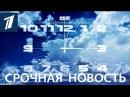 Последние Новости на 1 Канале Сегодня 21.06.2017 Последний Выпуск Новостей Сегодня О ...