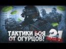 Тактики боя от Огурцов Выпуск 21 CS 1.6