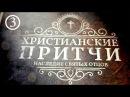 Духовные притчи Сборник 3