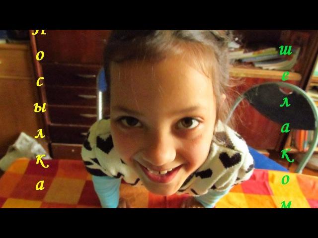 Посылка с шелаком (видео моей дочери Светланы)