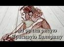 3D PEN Beautiful ballerina drawing. РИСУЮ 3Д РУЧКОЙ