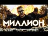 CMH x RIVAL (Антон из Франции) x УСПЕШНАЯ ГРУППА - МИЛЛИОН (премьера песни)