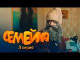 СЕМЕЙКА / 3 СЕРИЯ