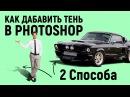 Урок фотошоп Реалистичные тени двумя способами