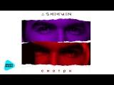 Сергей Ашихмин  - Смотри (Official Audio 2017)