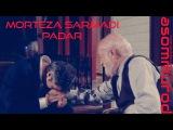 Best Persian (Iranian) Music - Суруди бехтарин дар бораи Падар - Morteza Sarmadi 2017