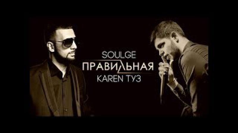 Soulge Karen ТУЗ Правильная Live Асаки