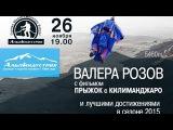 Лекция  С бейсером Валерием Розовым Прыжок с Килиманджаро