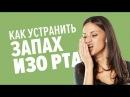 Как избавиться от неприятного запаха изо рта