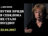 ЛИЯ АХЕДЖАКОВА - ОБРАЩЕНИЕ К ПУТИНУ ОСТАНОВИСЬ УМОЛЯЮ ТЕБЯ! 22 АПРЕЛЬ 2017