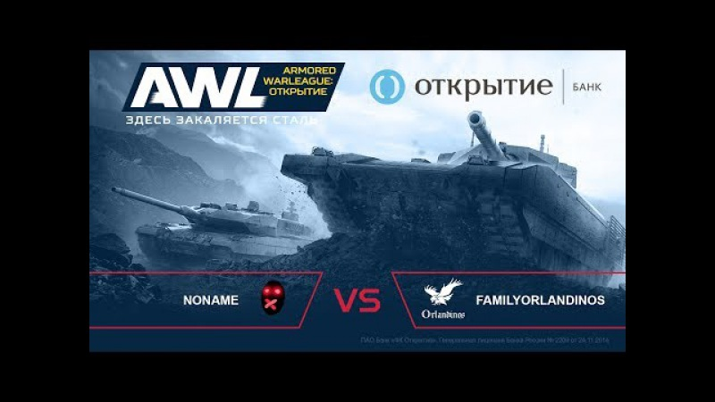AWL: Открытие. Wildсard 2. 1/2 финала верхней сетки. NONAME vs FamilyOrlandinos.