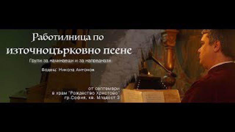 Всемирную славу - догматик - глас 1 - паралагия Манасий Поптодоров