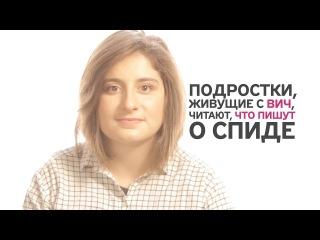 Подростки с ВИЧ читают комментарии о СПИДе
