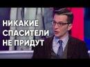 БОЯТЬСЯ НАДО НЕ ТЕРРОРИСТОВ Андрей Курпатов Интервью на LIFE78