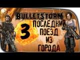 Прохождение Bulletstorm Часть 3 - Последний поезд из города Действие 1 - Глава 2