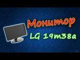 Обзор монитора LG 19M38A