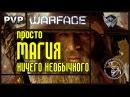 Warface / Просто Магия - ничего необычного / Just magic, nothing unusual! / АкадемияWarface