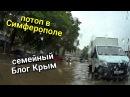 Потоп в Симферополе 2017 | Поездка к бабушке в Зую | СЕМЕЙНЫЙ БЛОГ КРЫМ