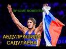 Абдулрашид Садулаев непобежденный👊