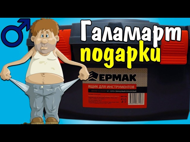 Покупки в Галамарт подарок Мужчине Парню Мужу ЕРМАК