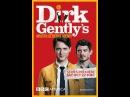 «Детективное агентство Дирка Джентли» (Dirk Gently's Holistic Detective Agency, 2016-2017)