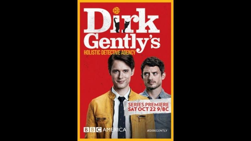 «Детективное агентство Дирка Джентли» (Dirk Gently's Holistic Detective Agency, 2016 - ...)