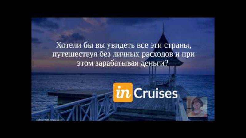 InCRUISES Создаем новый Стиль Жизни Р Сайфетдинова 19 05 2017